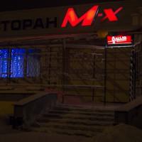 Ресторан M-x